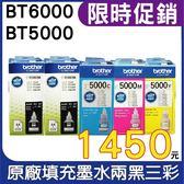 【原廠盒裝墨水/二黑三彩】Brother BT6000+BT5000 原廠盒裝填充墨水