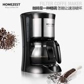 咖啡機CM-323咖啡機家用全自動滴漏美式小型迷你煮咖啡壺泡茶 220V新年禮物