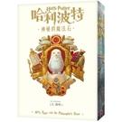 哈利波特(1)神秘的魔法石【繁體中文版20週年紀念】