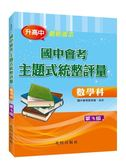 國中會考主題式統整評量(數學科)第3版