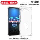 華碩ROG Phone 5四角防摔殼ZS673KS手機套硅膠軟殼ROG5保護套加厚
