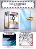 美式球形爆米花機 商用 全自動膨化機器苞米花機爆谷機爆玉米花機巴黎衣櫃