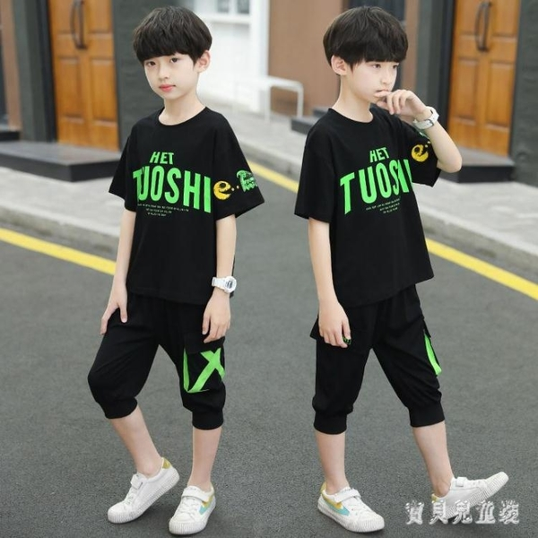 兒童裝男童夏裝短袖套裝2020新款中大童12男孩夏季帥氣韓版夏天潮 TR752『寶貝兒童裝』