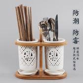 日式陶瓷筷子筒 韓式鏤空筷子筒雙筒筷架防霉瀝水筷子盒筷籠  酷男精品館
