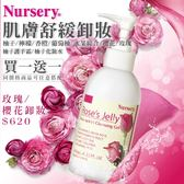 【買一送一,任選】Nursery玫瑰/櫻花肌膚舒緩卸妝180ml ※贈送限量柚子面膜
