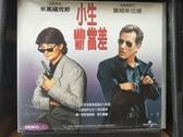 挖寶二手片-V05-007-正版VCD-電影【小生當差】-米高福克斯 詹姆斯伍德(直購價)