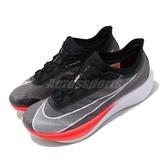 Nike 慢跑鞋 Zoom Fly 3 黑灰 橘紅 白 路跑 厚底 男鞋 【PUMP306】 AT8240-003