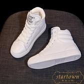 運動鞋女靴冬季小白鞋大碼休閒鞋百搭韓版【繁星小鎮】