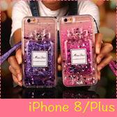【萌萌噠】iPhone 8 / 8 Plus   閃粉液體流沙香水瓶保護殼 全包防摔軟邊 手機殼 手機套 附水晶掛繩