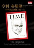 (二手書)亨利.魯斯傳:時代雜誌創辦人的一生