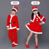 兒童聖誕節服裝 成人男女聖誕表演演出服飾 小孩聖誕老人裙子衣服【全館免運八折搶購】