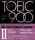 (二手書)TOEIC 900 (II)