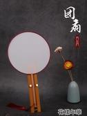 扇架絲質團扇DIY綾娟空白團扇可寫字畫畫刺繡白色宮扇圓扇子 花樣年華