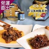 藍海饌. 干貝XO醬-提盒組-珍珠鮑干貝(小辣)+海鮮干貝(原味) E02500019【免運直出】