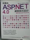 【書寶二手書T7/電腦_WGY】新觀念 ASP.NET 4.0 網頁程式設計 使用 Microsoft Visual C