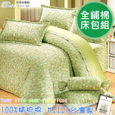 鋪棉床包 100%精梳棉 全鋪棉床包兩用被四件組 雙人特大6x7尺 king size Best寢飾 KF2580