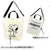 尼德斯Nydus 日本正版 限量 史奴比 SNOOPY PEANUTS 帆布 肩背包 旅行包 托特包 購物袋