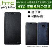 【免運】HTC U Ultra原廠皮套,經典皮革翻頁式原廠皮套,插卡式皮革側翻【宏達電原廠公司貨】