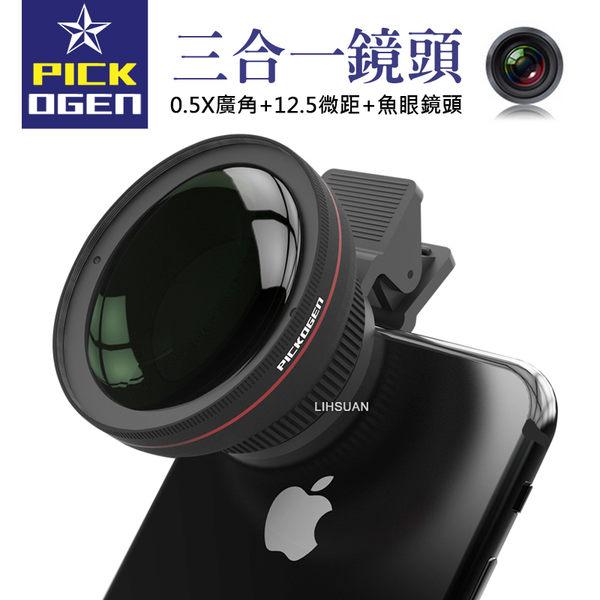 PICKOGEN 4K 高清 廣角鏡頭 0.5X廣角 魚眼 微距 抗變形 自拍神器 手機 夾式