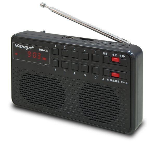 ^聖家^Dennys USB/SD/FM/MP3隨身收音機喇叭 MS-K13【全館刷卡分期+免運費】