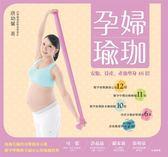 (二手書)孕婦瑜珈:安胎、待產、產後塑身46招