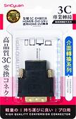 HDMI母對DVI-I29公 【多廣角特賣廣場】sincyuan