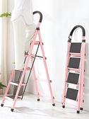 梯子家用折疊梯加厚室內人字梯多功能梯移動樓梯伸縮梯四五步扶梯