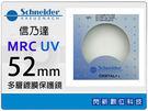 Schneider SCD MRC UV 52mm 德國信乃達 數位多層鍍膜保護鏡(B+W)