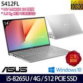 【ASUS】VivoBook S412FL-0105S8265U 14吋 i5-8265U四核MX250獨顯輕薄筆電