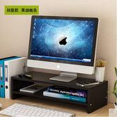 電腦顯示器屏增高架底座桌面鍵盤置物架收納整理托盤支架子擡加高18(首圖款)