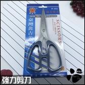 台灣鑫吉美 強力剪刀 F151 不鏽鋼剪刀 事務剪刀 剪刀