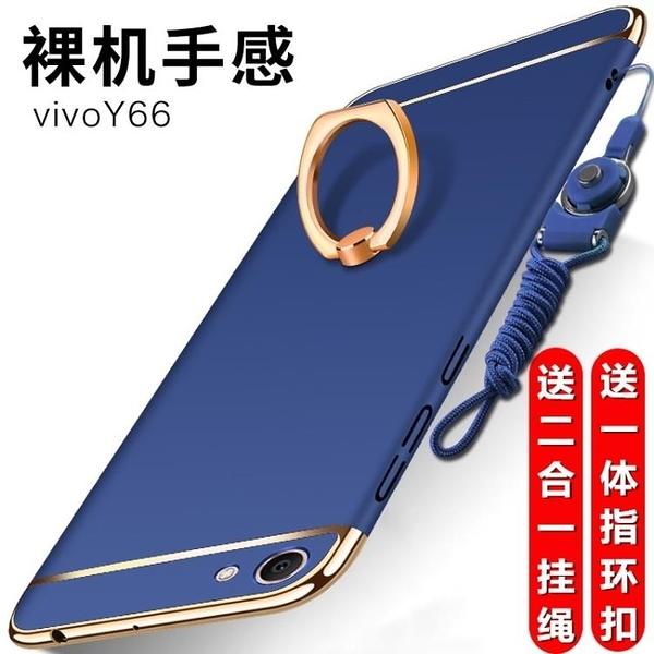 新品特價 步步高vivoy66手機殼 VIVO Y66A保護套防摔簡潔全包Y66L磨砂硬殼男女款薄