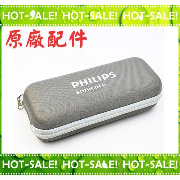 《原廠配件》Philips AirFloss HX8381 / HX8331 / HX8401 / HX8431 飛利浦 空氣牙線機 專用收納袋