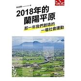 2018年的蘭陽平原(那一年我們創造的一場社會運動)