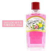 SHISEIDO 資生堂 玫瑰保濕水 200ml 復刻版 玫瑰水 化妝水【小紅帽美妝】