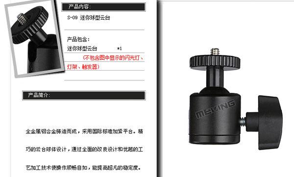 """呈現攝影-Selens S-09 強力萬向小雲台 鋁合金 1/4""""3/8孔 載重3公斤 電動雲台 微單 閃燈 離機閃"""