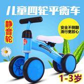 兒童平衡車滑行車寶寶學步車助步車1-3歲無腳踏溜溜車踏行靜音輪WY 滿1元88折限時爆殺