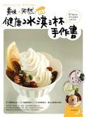 (二手書)美味×天然:健康冰淇淋手作書