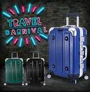 LEADMING 絕世風華 馬賽克卡蹦紋理防刮 鋁框 拉桿箱 行李箱 旅行箱 28吋
