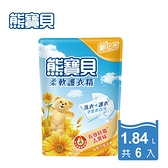箱購 熊寶貝 柔軟護衣精補充包1.84Lx6入_陽光馨香