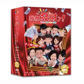 台劇 - 我們發財了DVD (全90集/12片裝) 溫昇豪/天心