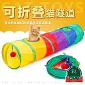 折疊貓通道滾地龍寵物玩具 彩虹貓隧道【福喜行】