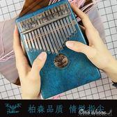 卡林巴琴拇指琴手指鋼琴卡淋巴琴17音初學者撥馬林巴琴克早秋促銷