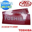 【超值免運費】Toshiba L40-B/14吋 系列專用鍵盤保護膜(奈米銀抗菌 TPU鍵盤膜) ★限量出清 售完不補★