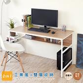 【Hopma】工業風雙層工作桌/書桌-淺橡木