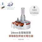 『堃喬』24M/M 金屬軸 碳膜 B型 焊線式 單聯 可變電阻/電位器/電位計 10KΩ 軸長20MM『堃邑Oget』