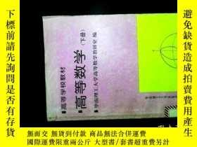 二手書博民逛書店高等數學罕見下冊Y269382 華南理工大學出版社 華南理工大學