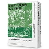 解開死亡謎團的206塊拼圖(搜尋骸骨中的致命線索.法醫人類學家在解剖室.災區與戰