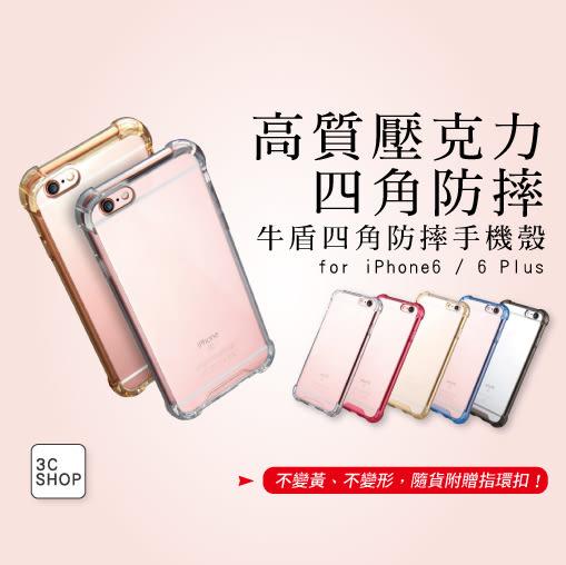 iPhone 6/6 Plus 牛盾四角防摔空壓殼 氣墊蘋果 防滑防刮防指紋 氣囊防護