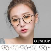 OT SHOP眼鏡框‧時尚百搭中性情侶搭配簡約‧圓框金屬混搭膠框鼻墊加高平光眼鏡‧五色‧現貨NS18